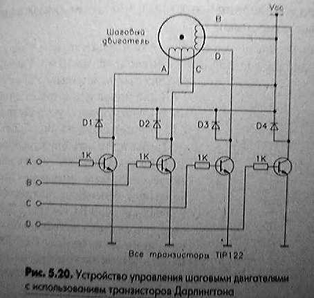соединение обмоток шагового двигателя - Всемирная схемотехника.